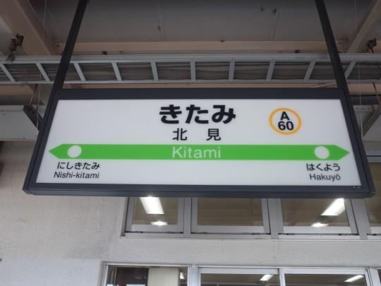 北見滝ノ上駅25