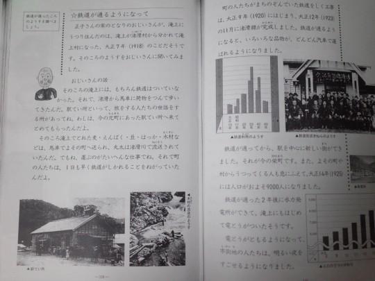 北見滝ノ上駅28