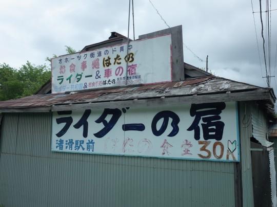 濁川駅07