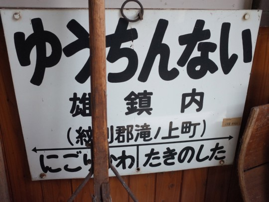雄鎮内仮乗降場01