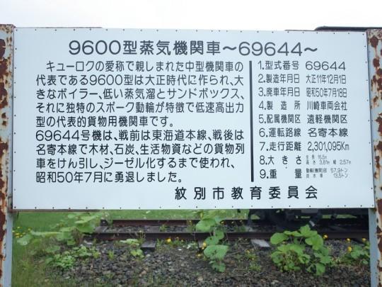 渚滑駅04