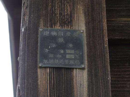渚滑駅14