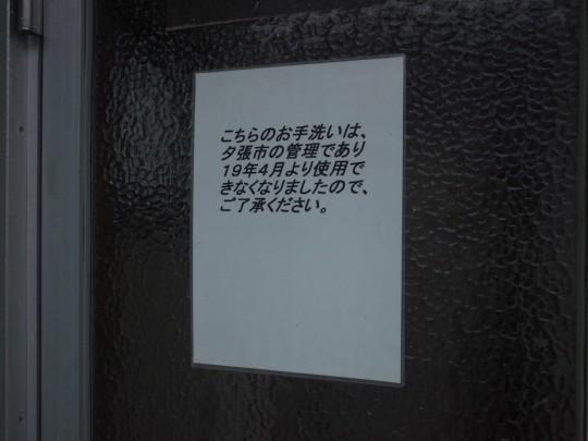 滝ノ上駅04
