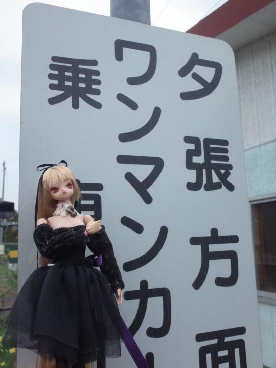 滝ノ上駅05