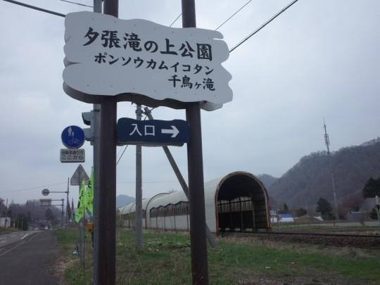 滝ノ上駅09