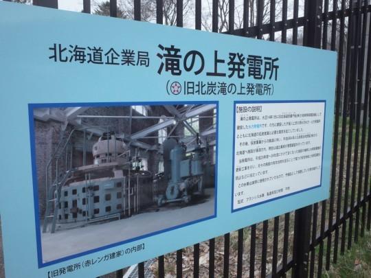 滝ノ上駅13
