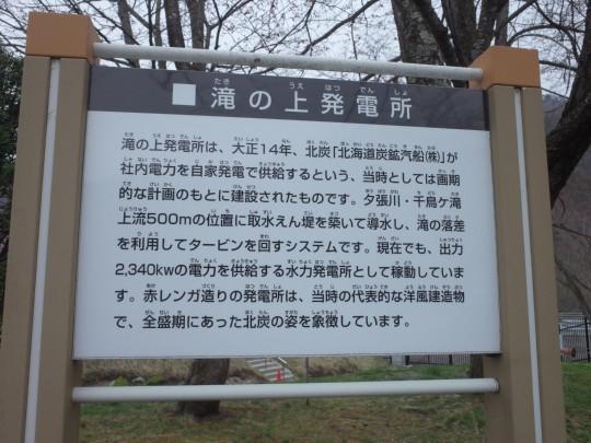 滝ノ上駅15