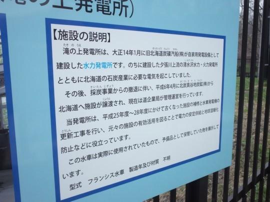 滝ノ上駅14