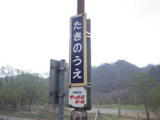 滝ノ上駅31