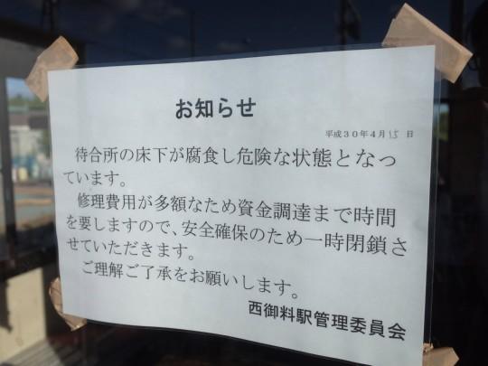 西御料駅04