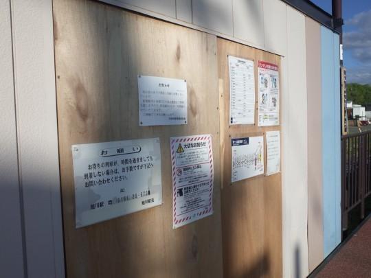 西御料駅06