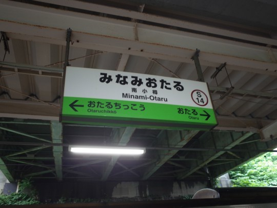 南小樽駅13
