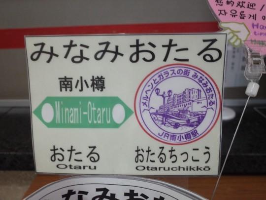 南小樽駅17