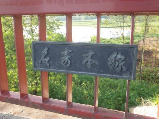 上名寄跨線橋02