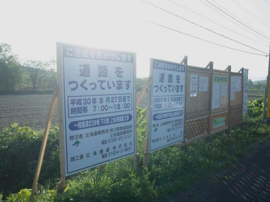 上名寄跨線橋03
