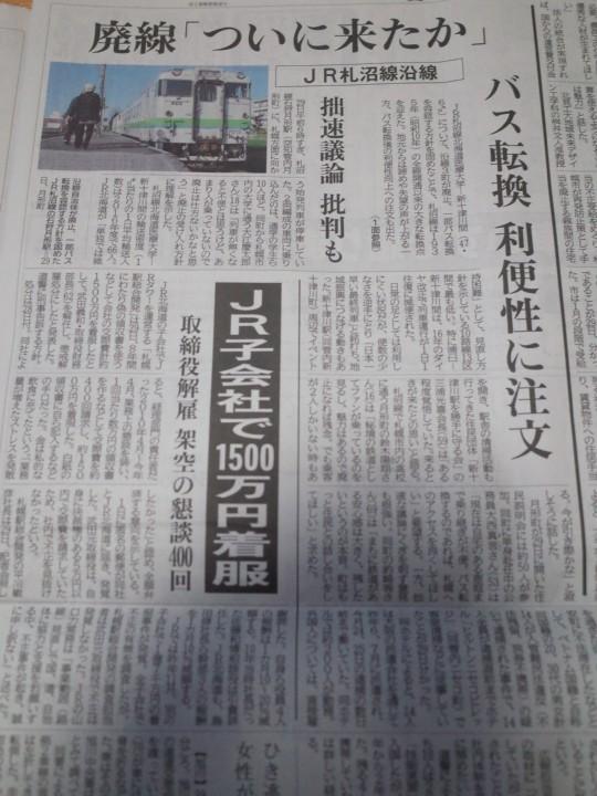 18新十津川駅03