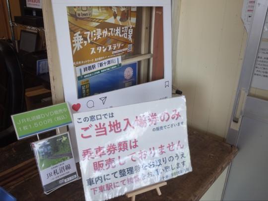 18新十津川駅07