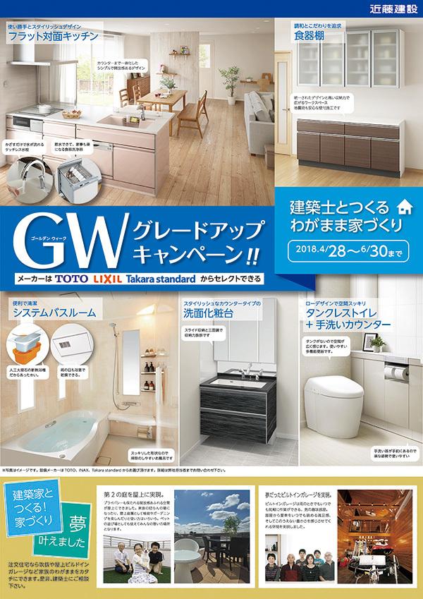 GWグレードアップキャンペーン