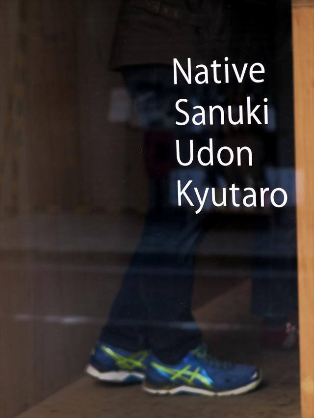 180414-Udonkyutaro-004-S.jpg