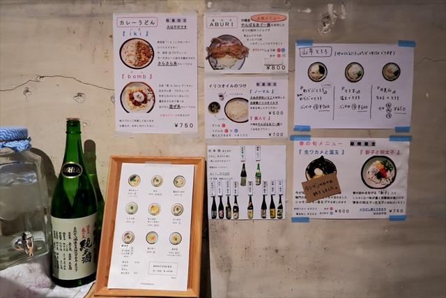 180414-Udonkyutaro-007-S.jpg