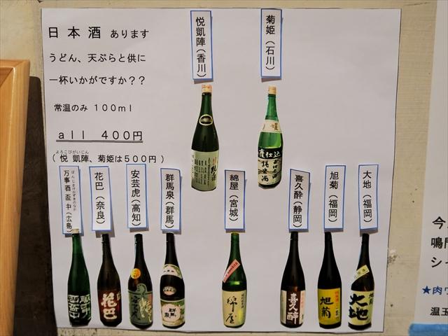 180414-Udonkyutaro-008-S.jpg