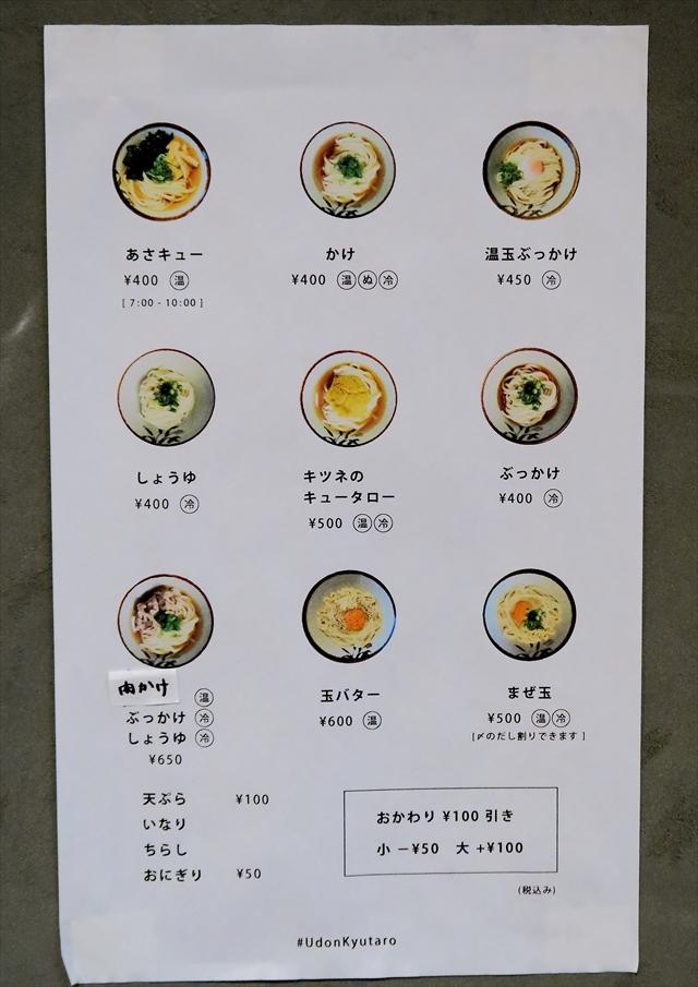 180414-Udonkyutaro-022-S.jpg