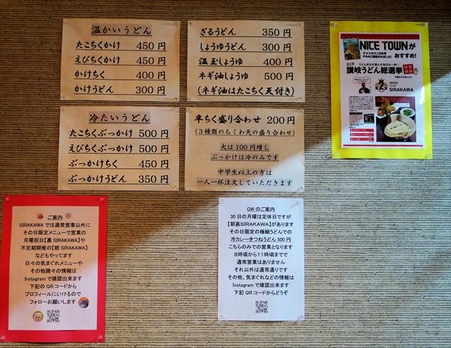 180427-sirakawa-004-S.jpg