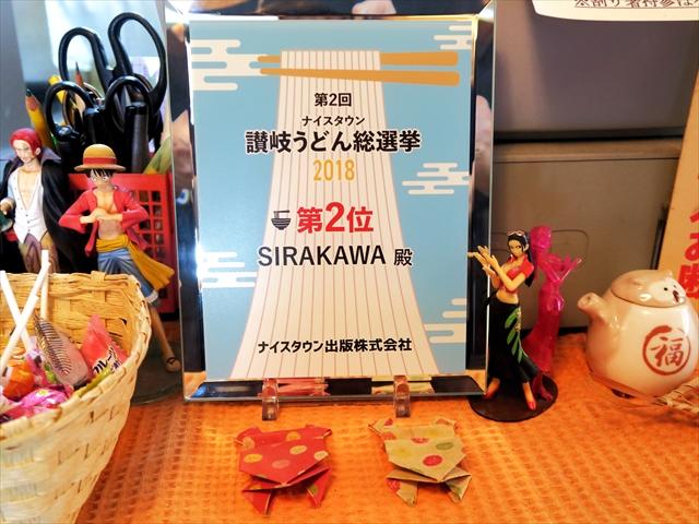 180427-sirakawa-008-S.jpg