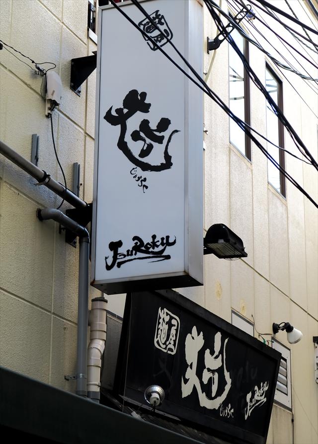180304-麺屋丈六-002-S