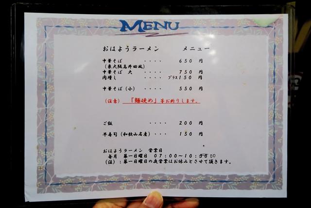 180304-麺屋丈六-005-S
