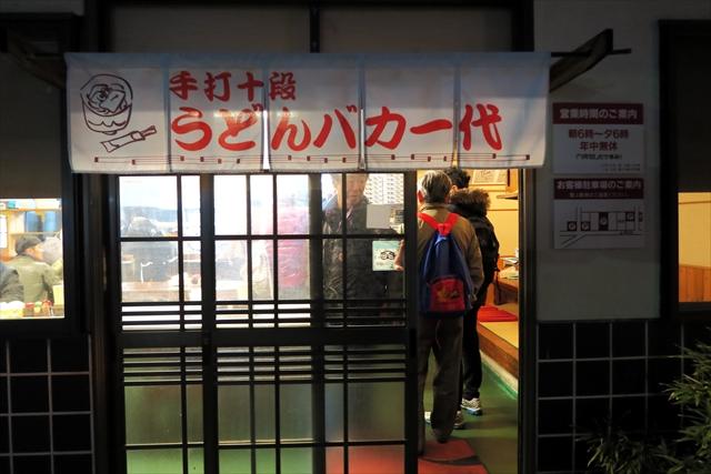 180224-讃岐弾丸ツアー-008-S