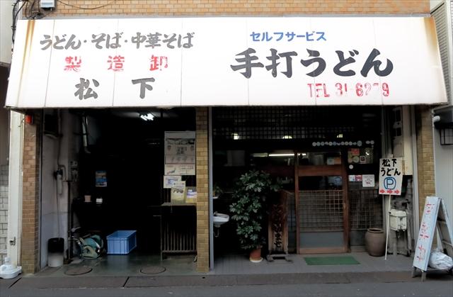 180224-松下製麺所-002-S