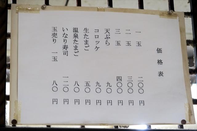 180224-松下製麺所-004-S