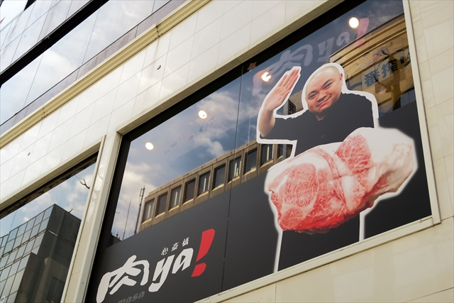 180318-肉ya!-001-S