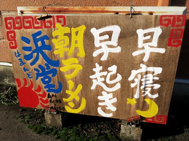 180324-浜堂ラーメン-002-S