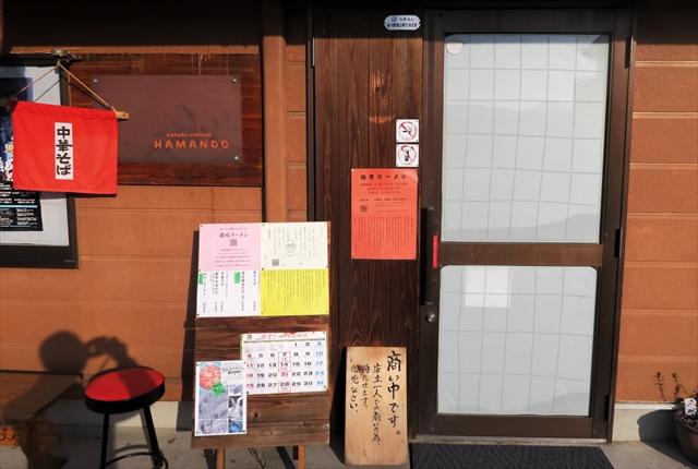 180324-浜堂ラーメン-003-S