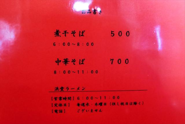 180324-浜堂ラーメン-005-S