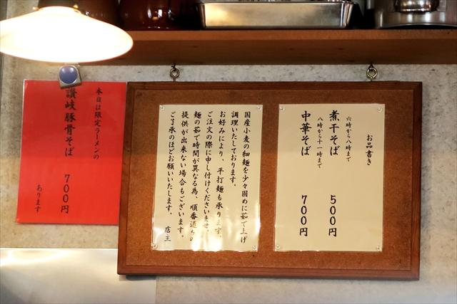 180324-浜堂ラーメン-006-S