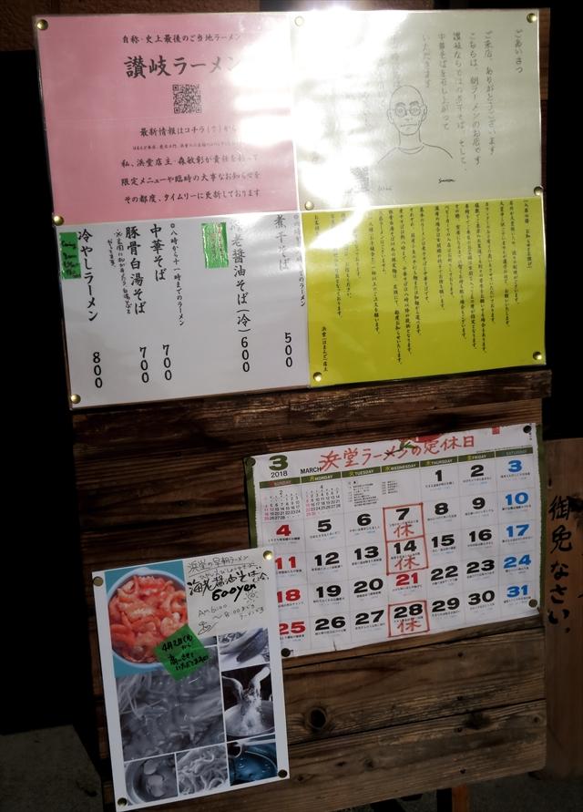 180324-浜堂ラーメン-009-S
