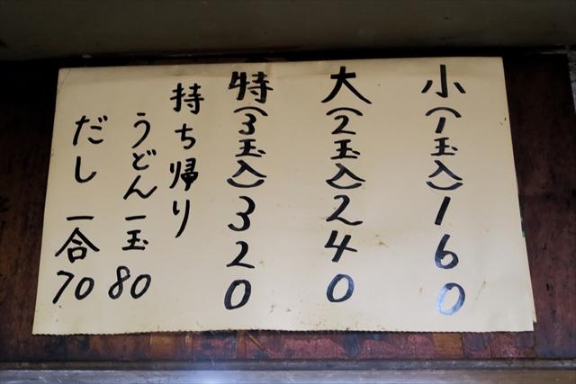 180324-宮川製麺所-007-S