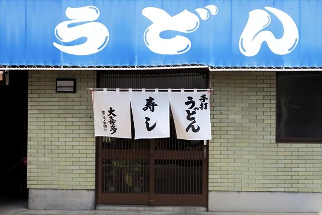 180324-大喜多うどん-002-S