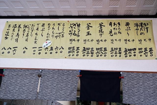 180324-大喜多うどん-009-S