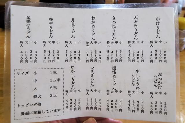 180324-大喜多うどん-010-S