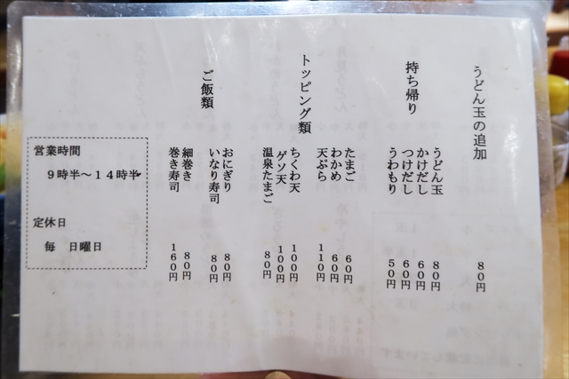 180324-大喜多うどん-011-S