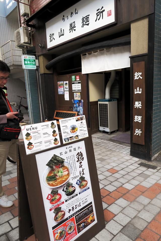 180324-欽山製麺所-002-S