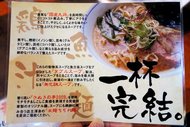 180324-欽山製麺所-003-S