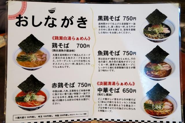 180324-欽山製麺所-004-S