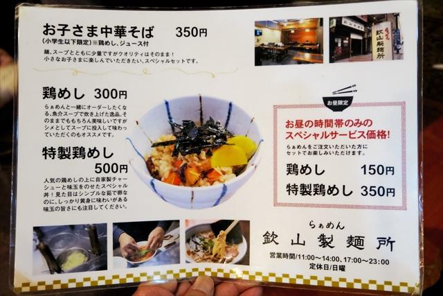 180324-欽山製麺所-005-S