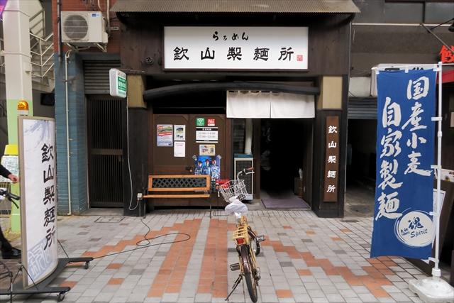180324-欽山製麺所-009-S