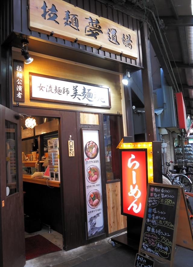 180403-拉麺夢道場-002-S